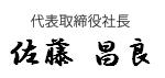 代表取締役社長 佐藤昌良