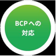 PCBへの対応